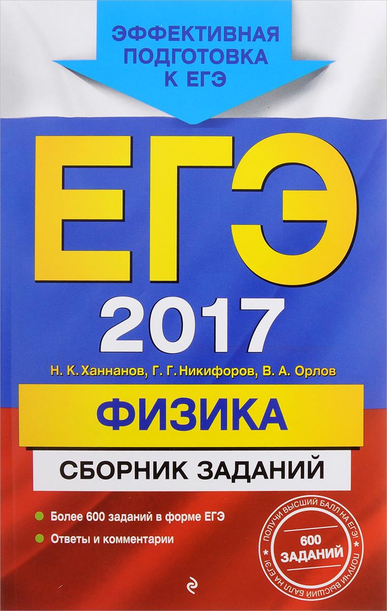 Н. К. Ханнанов, Г. Г. Никифоров, В. А. Орлов ЕГЭ 2017. Физика. Сборник заданий