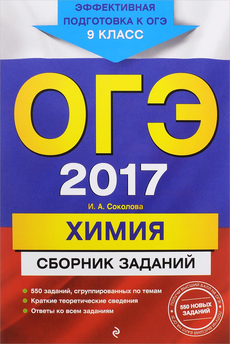 И. А. Соколова ОГЭ 2017. Химия. 9 класс. Сборник заданий