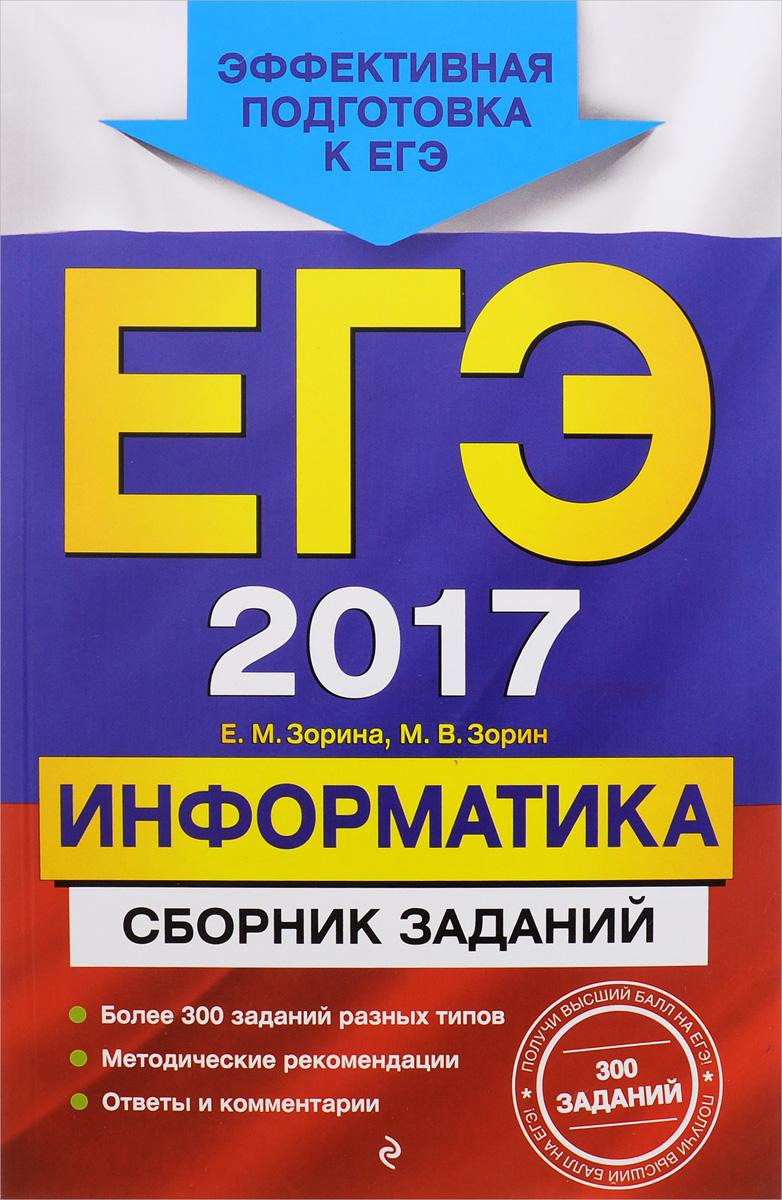 ЕГЭ 2017. Информатика. Сборник заданий | Зорина Елена Михайловна
