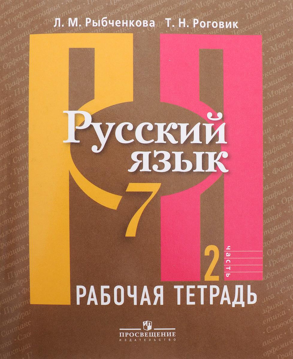 Л. М. Рыбченкова, Т. Н. Роговик Русский язык. 7 класс. Рабочая тетрадь. В 2 частях. Часть 2