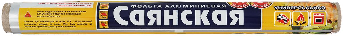 Фольга алюминиевая Саянская Фольга, универсальная, толщина 11 мкм, 29 см х 6 м фольга алюминиевая саянская фольга стандартная толщина 9 мкм 44 см х 100 м