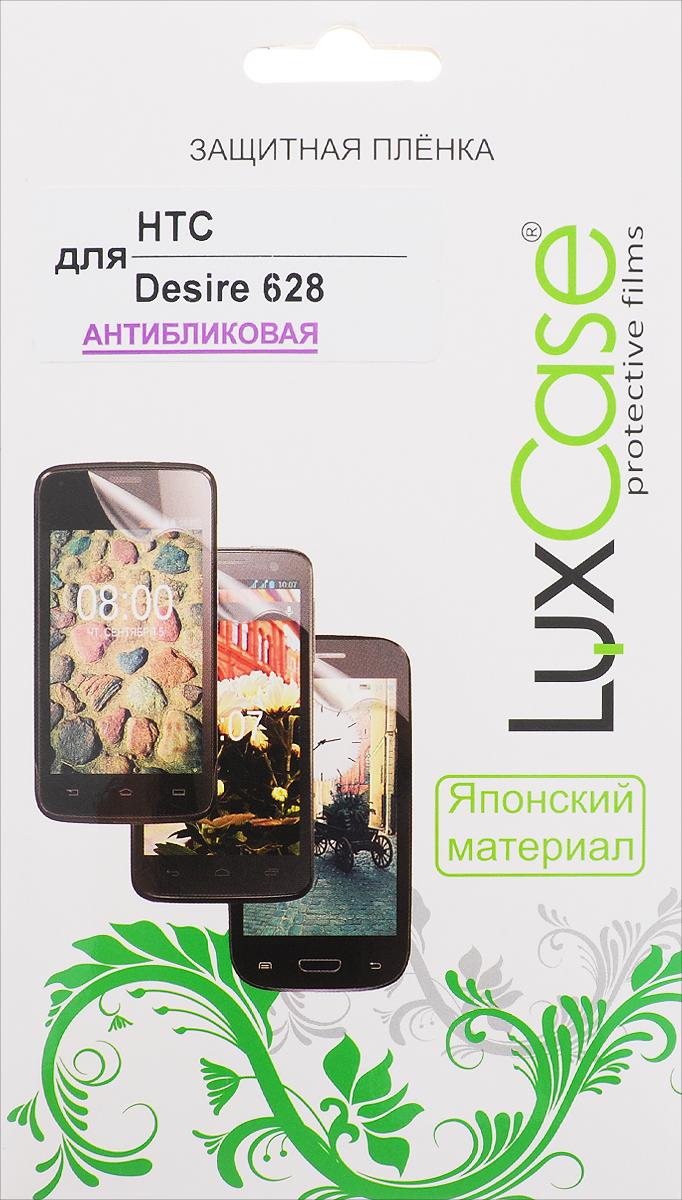 LuxCase защитная пленка для HTC Desire 628, антибликовая цена