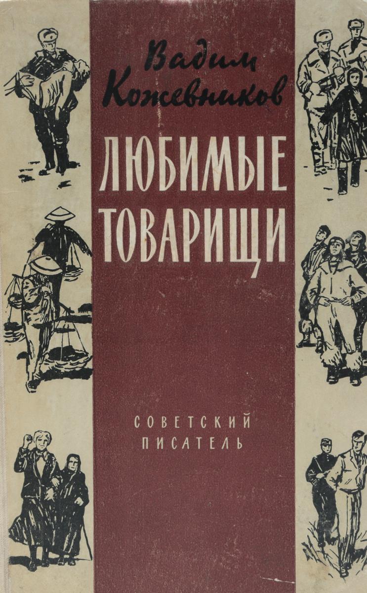 В. Кожевников Любимые товарищи