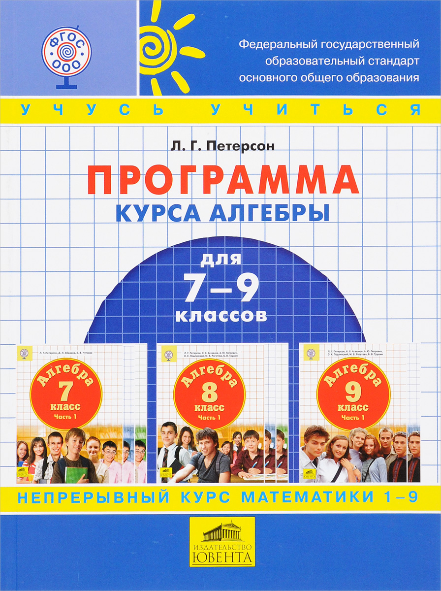 Л. Г. Петерсон Программа курса алгебры для 7-9 классов