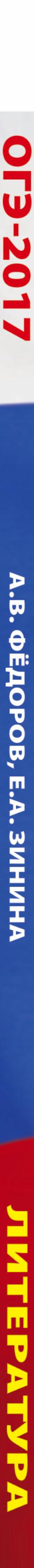ОГЭ-2017. Литература. 10 тренировочных вариантов экзаменационных работ для подготовки к основному государственному экзамену