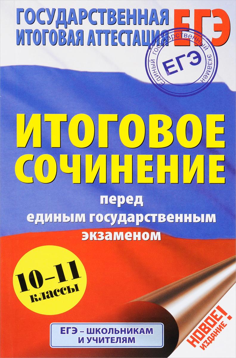 Н. А. Миронова Итоговое сочинение перед единым государственным экзаменом. 10-11 классы