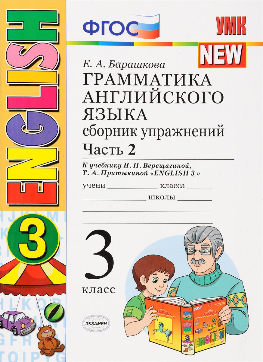 Е. А. Барашкова Грамматика английского языка. 3 класс. Сборник упражнений. Часть 2