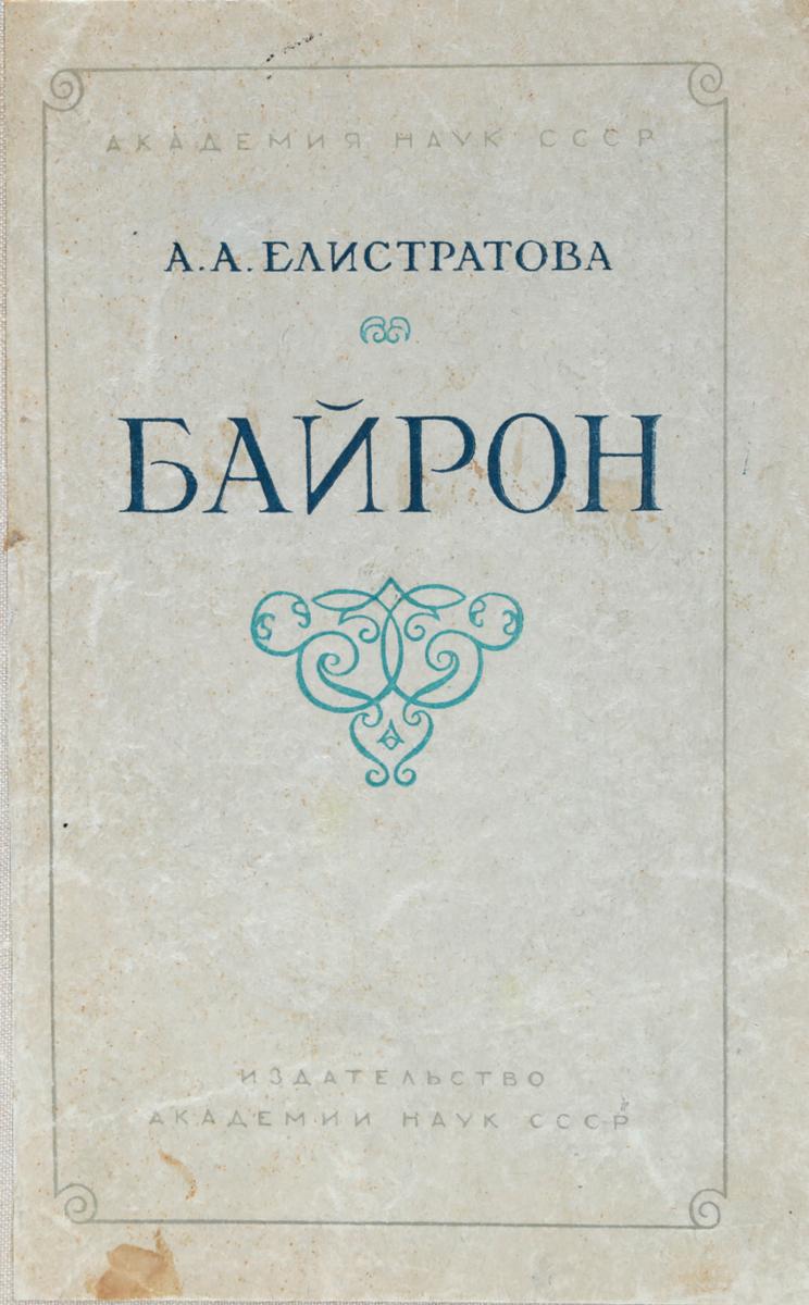 А. Елистратова Байрон