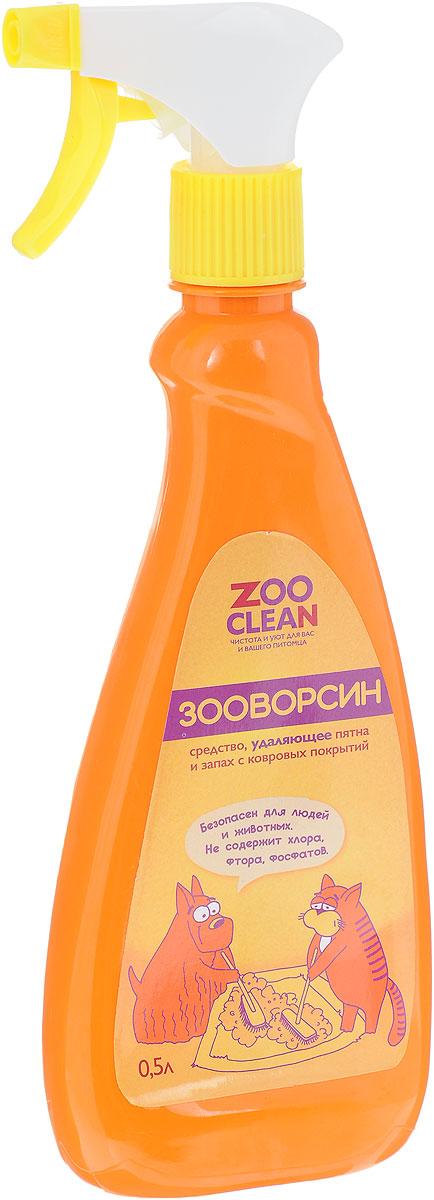 Средство для удаления пятен и запахов с ковровых покрытий Zoo Clean ЗооВорсин, 500 мл химчистка салона autoprofi средство для химической чистки обивки салона триггер 500мл