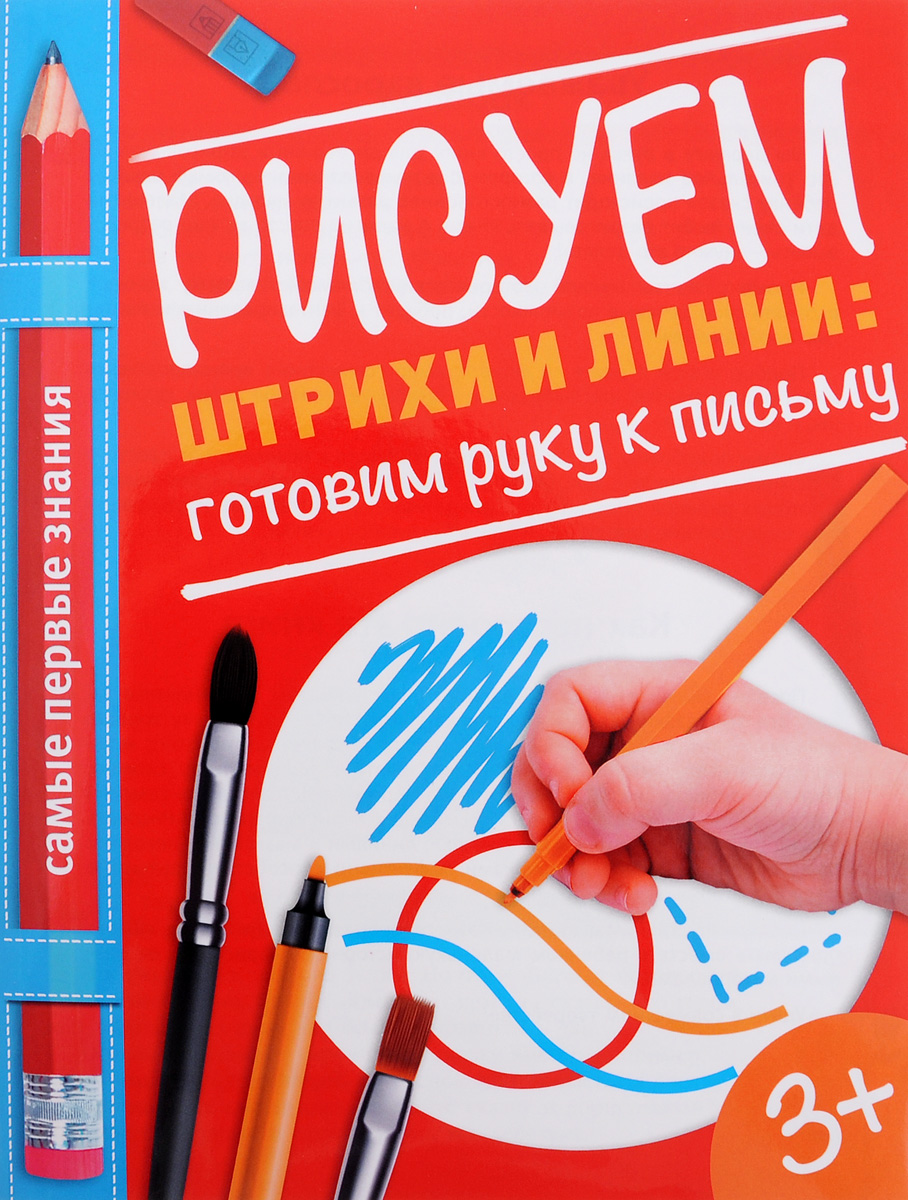 О. А. Купецкая Рисуем штрихи и линии. Готовим руку к письму