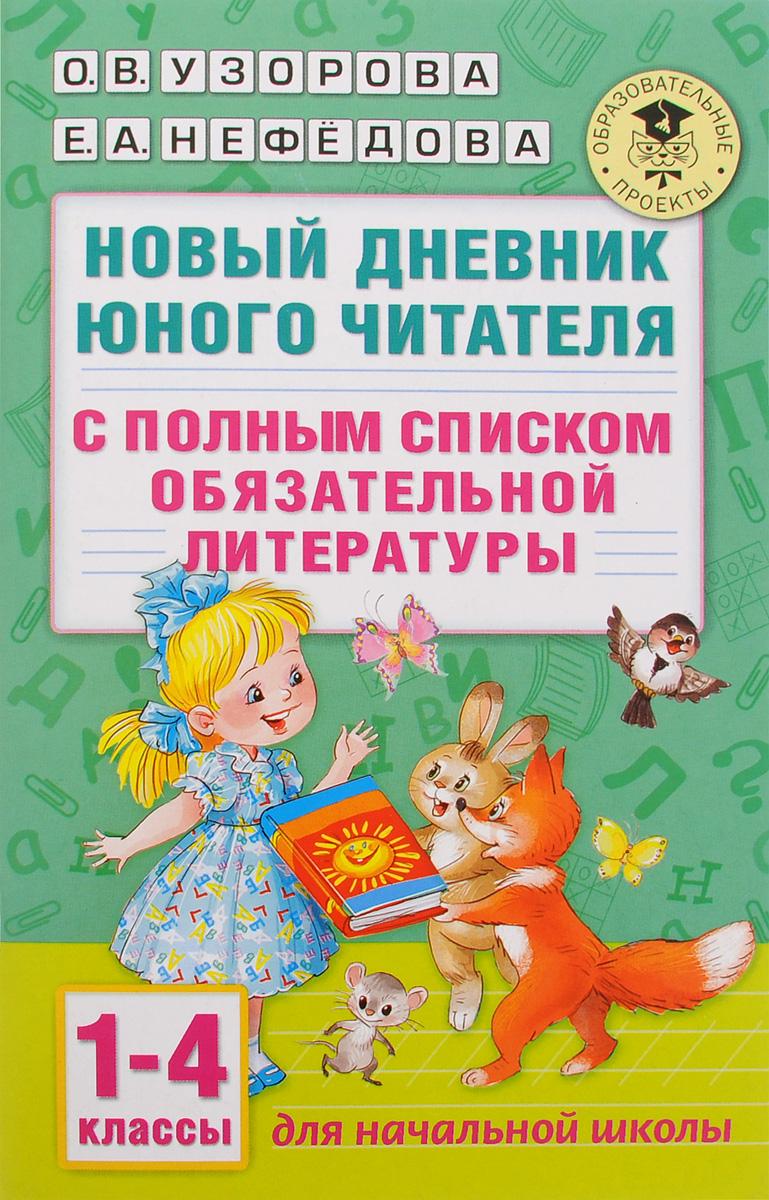 О. В. Узорова, Е. А. Нефёдова Новый дневник юного читателя, с полным списком полной обязательной литературы для чтения в 1-4-х классах