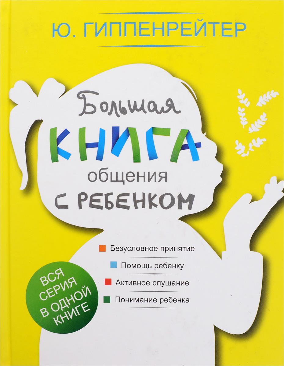 Ю. Гиппенрейтер Большая книга общения с ребенком ю гиппенрейтер большая книга общения с ребенком