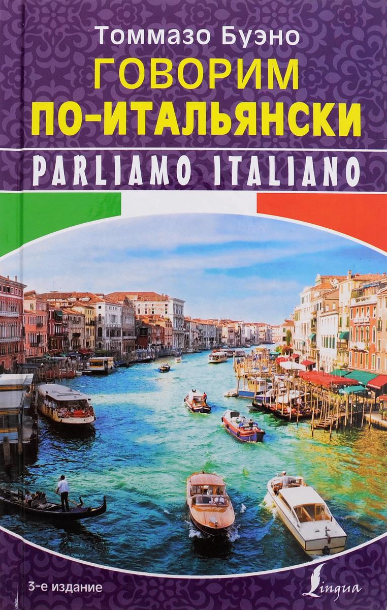 Томмазо Буэно Говорим по-итальянски / Parliamo italiano