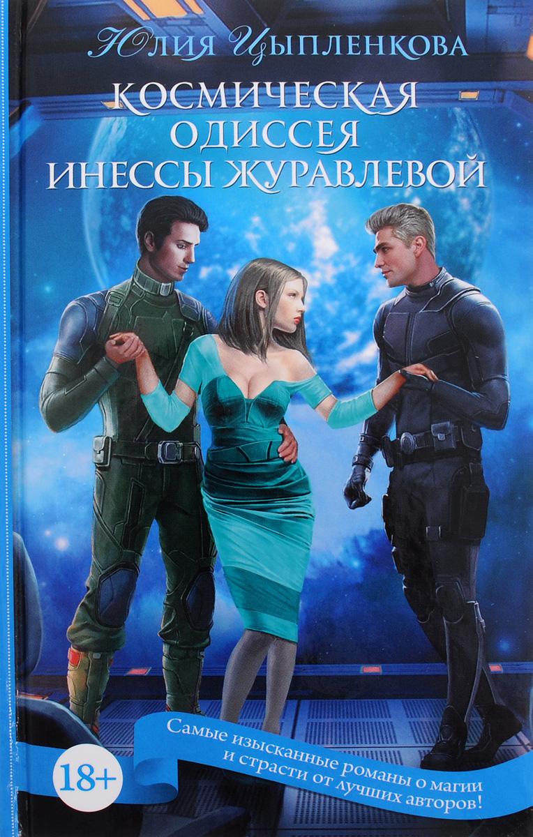 Юлия Цыпленкова Космическая Одиссея Инессы Журавлевой