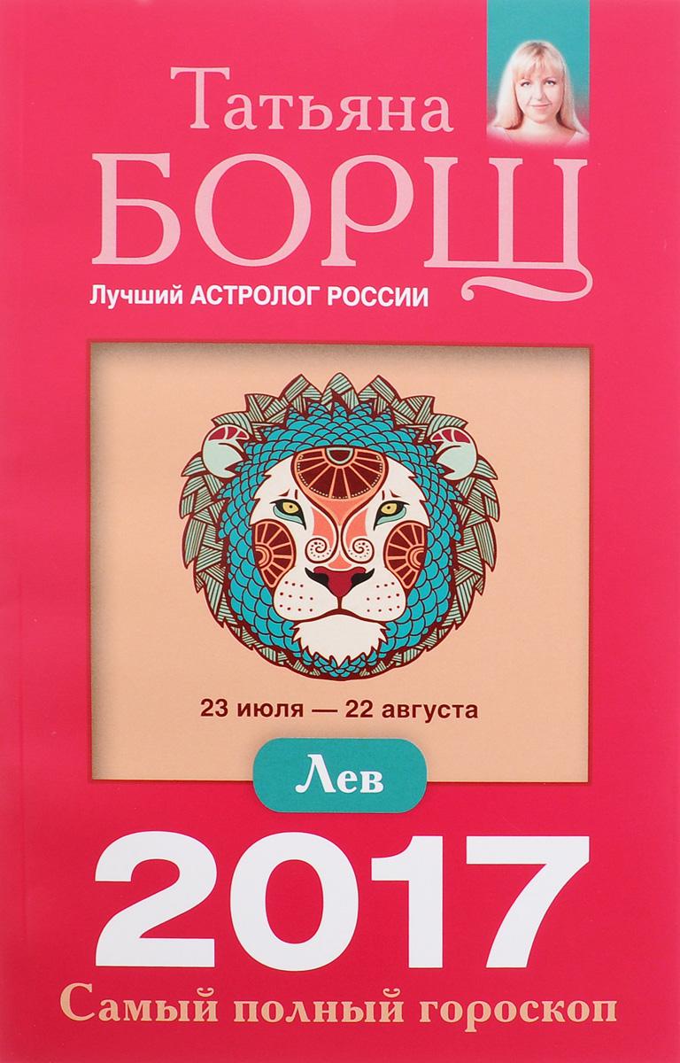 Татьяна Борщ Лев. Самый полный гороскоп на 2017 год. 23 июля - 22 августа гороскоп для рыб на сегодня самый точный