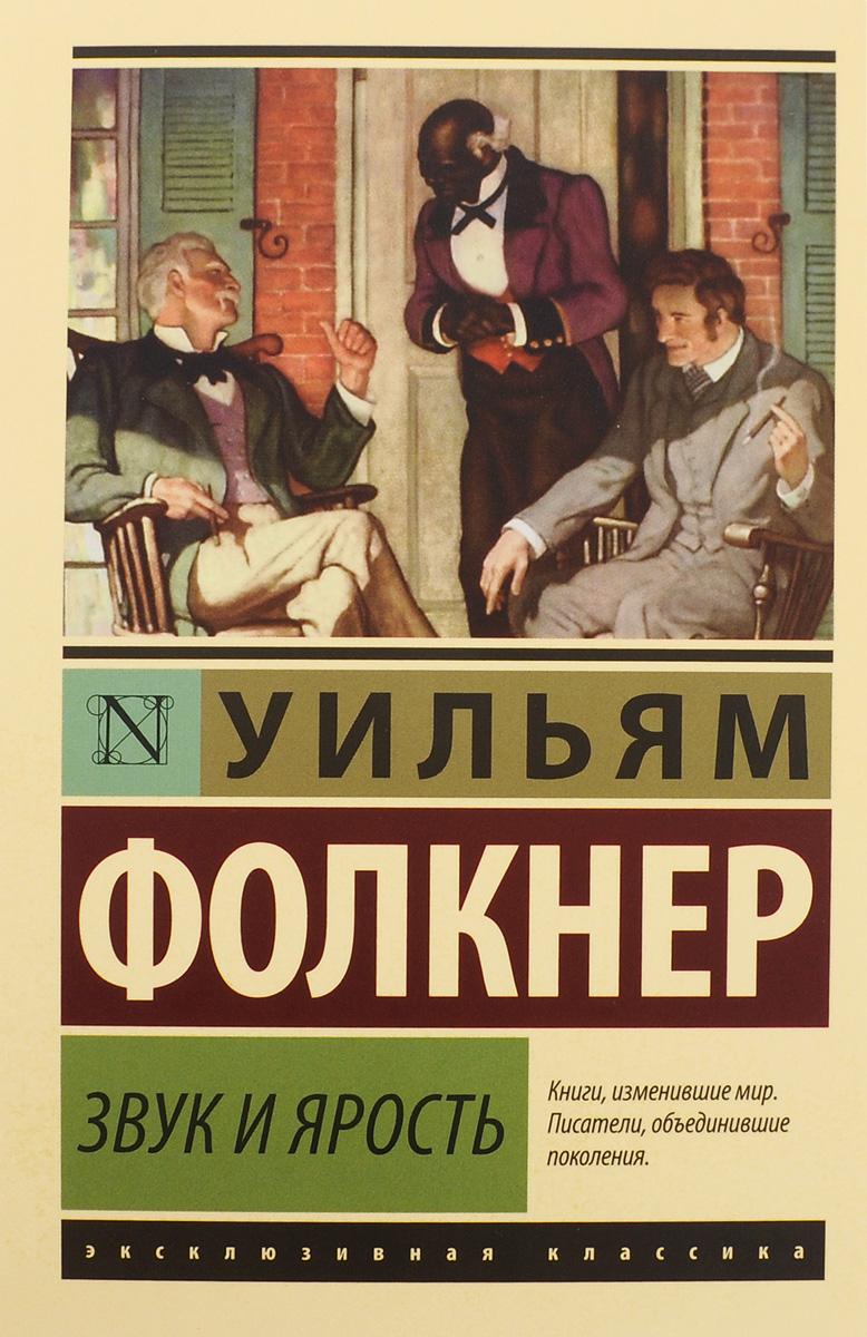 Уильям Фолкнер Звук и ярость цена в Москве и Питере