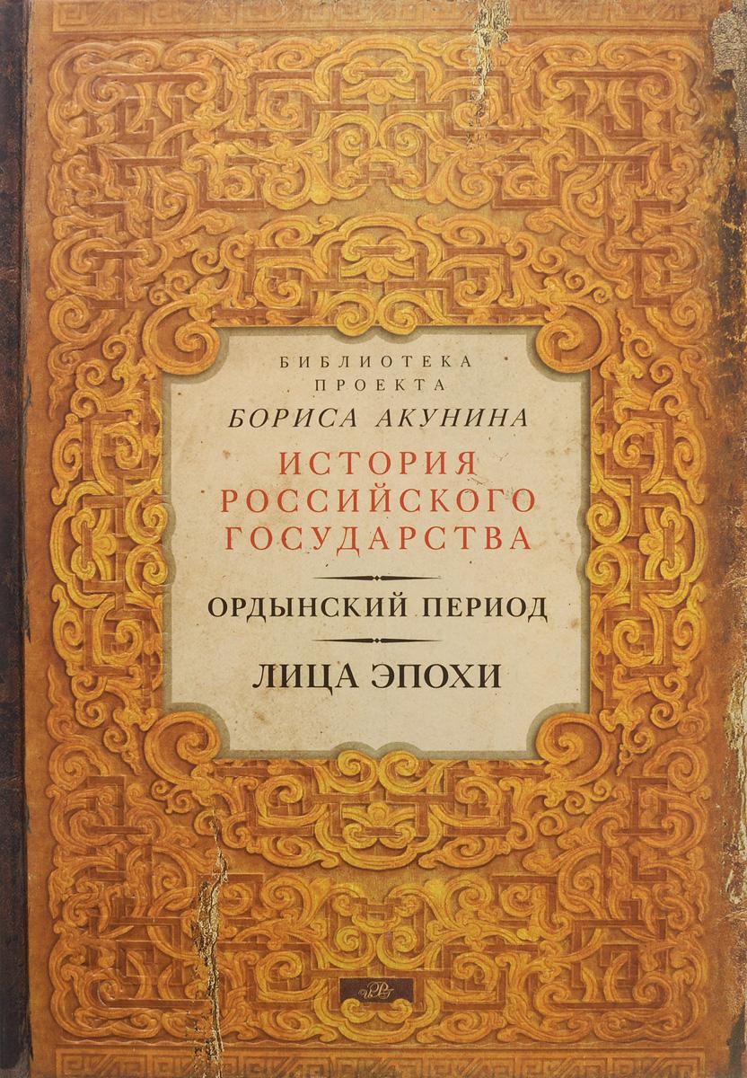 Костомаров Николай Иванович Ордынский период. Лица эпохи