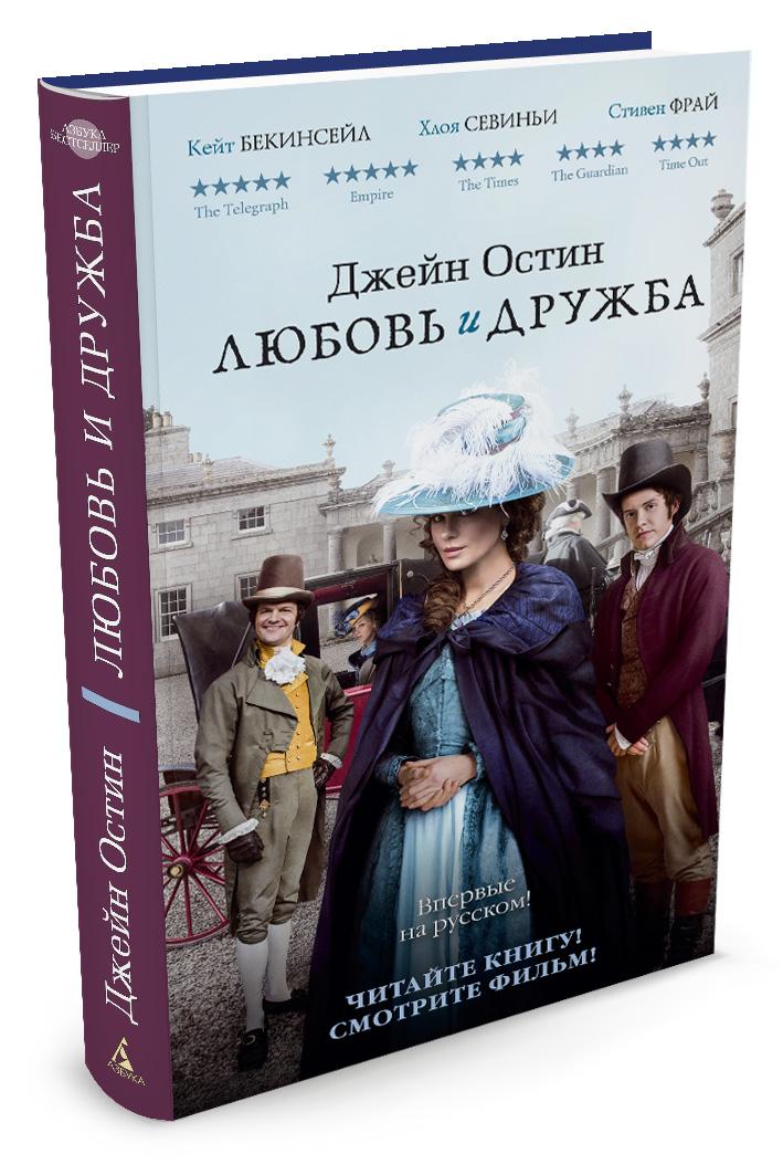 Любовь и дружба Книги знаменитой английской...