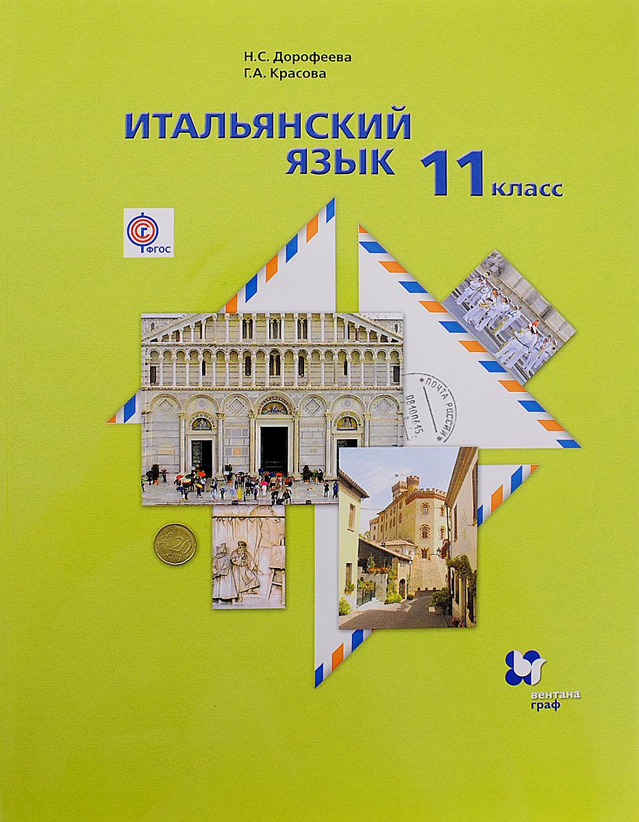 Н. С. Дорофеева, Г. А. Красова Итальянский язык. 11 класс. Базовый уровень. Учебник (+ CD)