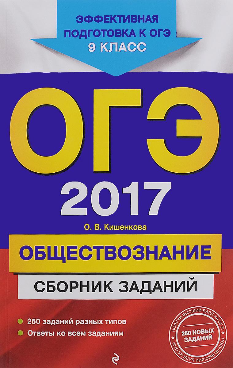 О. В. Кишенкова ОГЭ 2017. Обществознание. 9 класс. Сборник заданий
