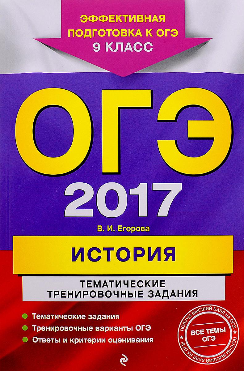 В. И. Егорова ОГЭ 2017. История. 9 класс. Тематические тренировочные задания