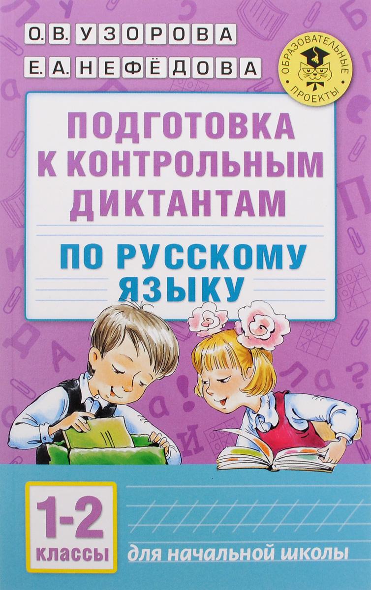 О. В. Узорова, Е. А. Нефёдова Подготовка к контрольным диктантам по русскому языку. 1-2 классы