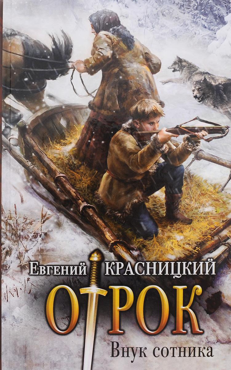 Евгений Красницкий Отрок. Внук сотника