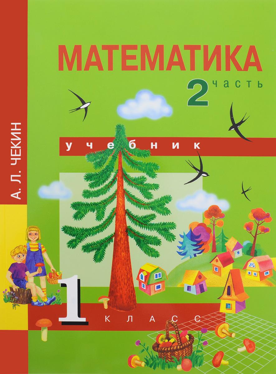 А. Л. Чекин Математика. 1 класс. Учебник. В 2 частях. Часть 2