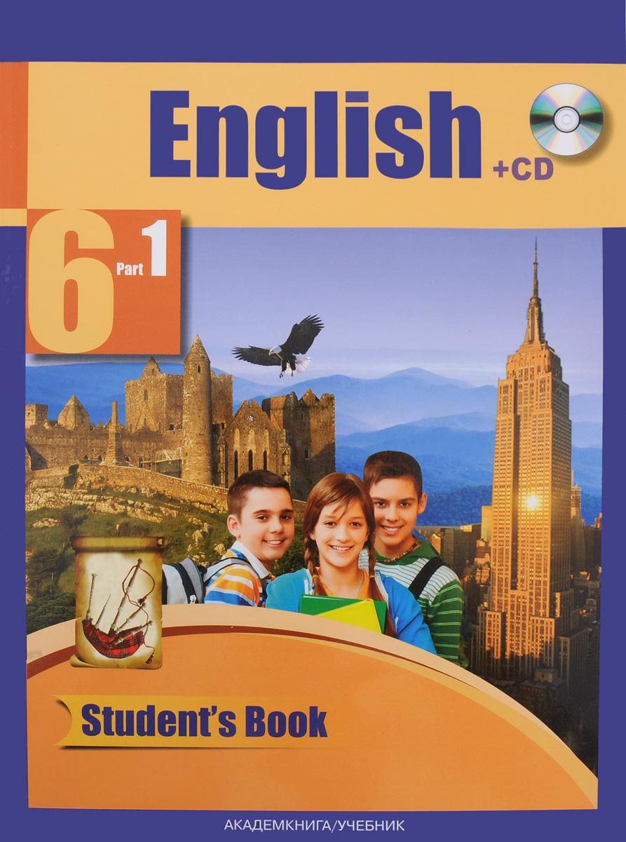 С. Г. Тер-Минасова, Л. М. Узунова, О. Г. Кутьина, Ю. С. Ясинская English 6: Student's Book: Part 1 (+CD) / Английский язык. 6 класс. Учебник. В 2 частях. Часть 1 (+ CD)