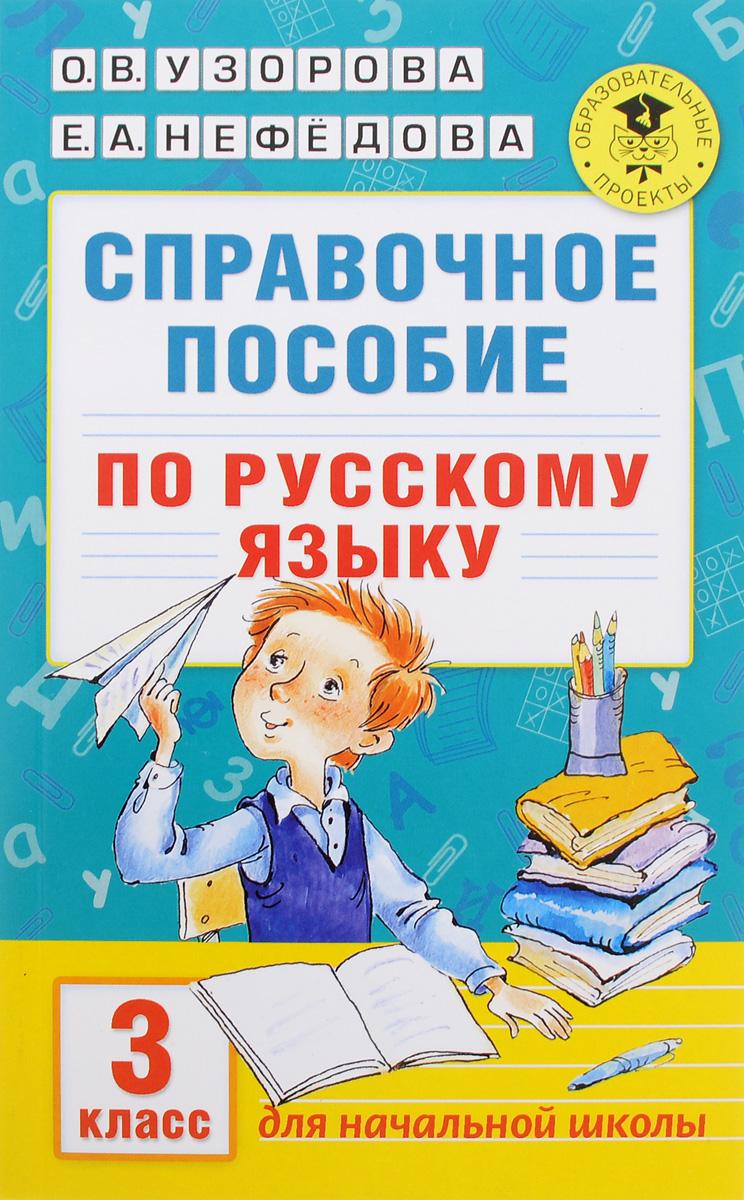 О. В. Узорова, Е. А. Нефёдова Русский язык. 3 класс. Справочное пособие