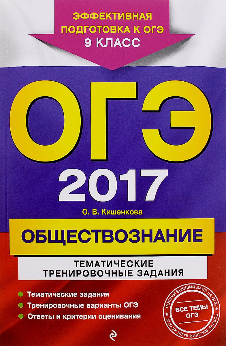 цена на О. В. Кишенкова ОГЭ 2017. Обществознание. 9 класс. Тематические тренировочные задания