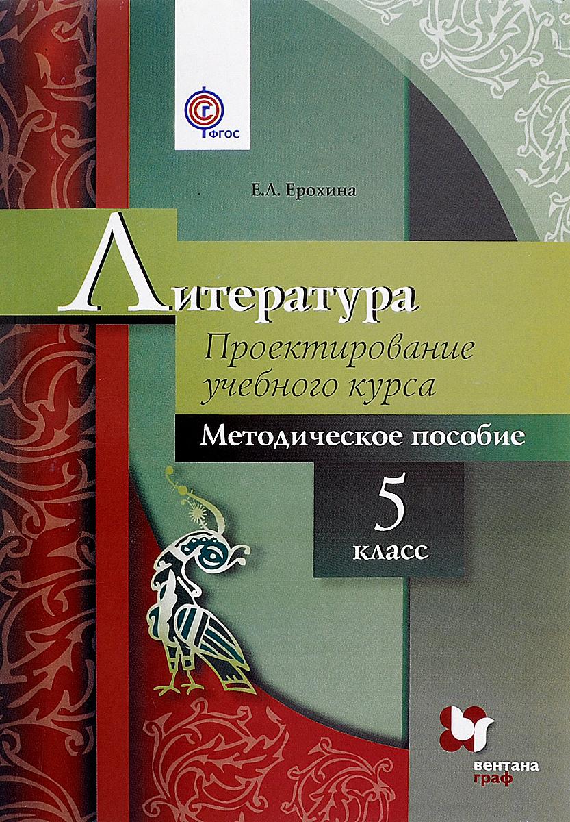 Е. Л. Ерохина Литература. Проектирование учебного курса. 5 класс