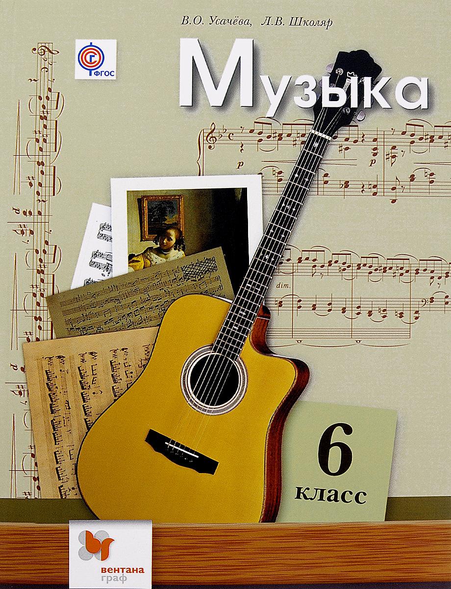 В. О. Усачева, Л. В. Школяр Музыка. 6 класс. Учебник