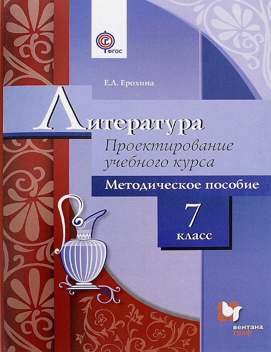 Е. Л. Ерохина Литература. 7 класс. Проектирование учебного курса