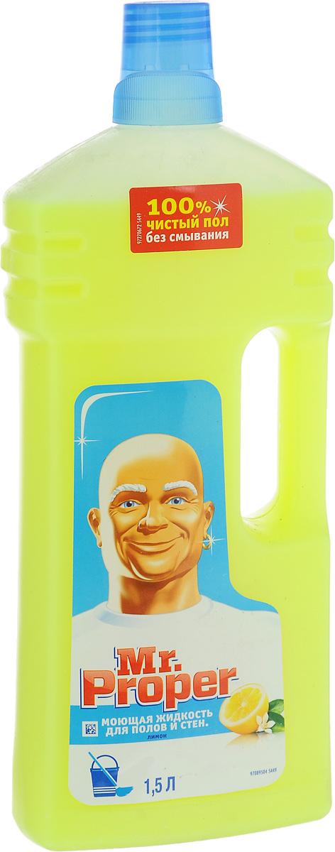 Фото - Моющая жидкость для полов и стен Mr. Proper, с ароматом лимона, 1,5 л моющая жидкость для полов и стен mr proper бережная уборка 500 мл
