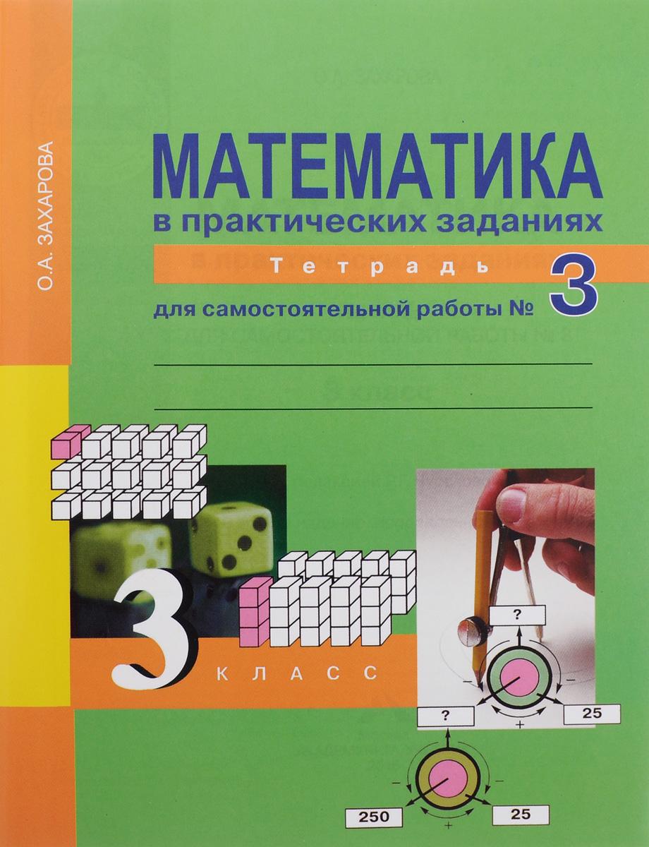 О. А. Захарова Математика в практических заданиях. 3 класс. Тетрадь для самостоятельной работы №3