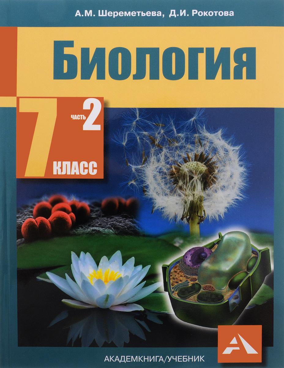 А. М. Шереметьева, Д. И. Рокотова Биология. 7 класс. Учебник. В 2 частях. Часть 2