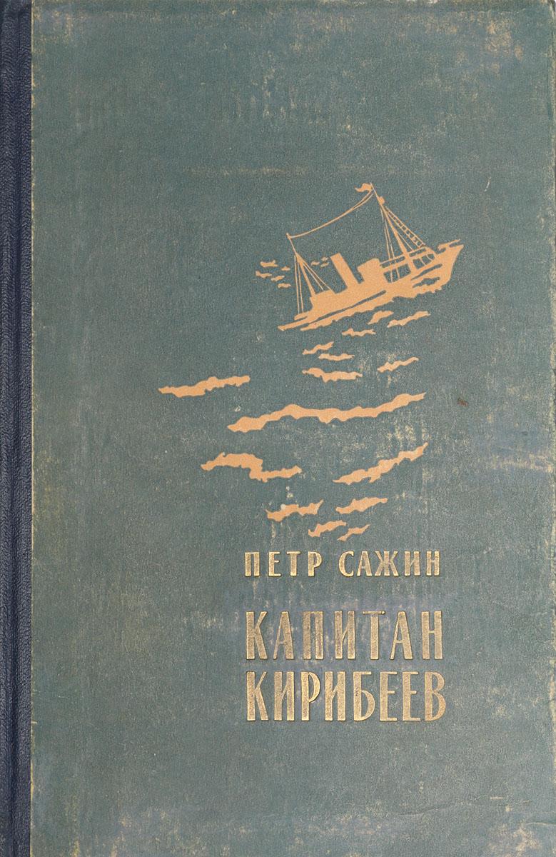 Сажин П. Капитан Кирибеев 1 250 proof 1993