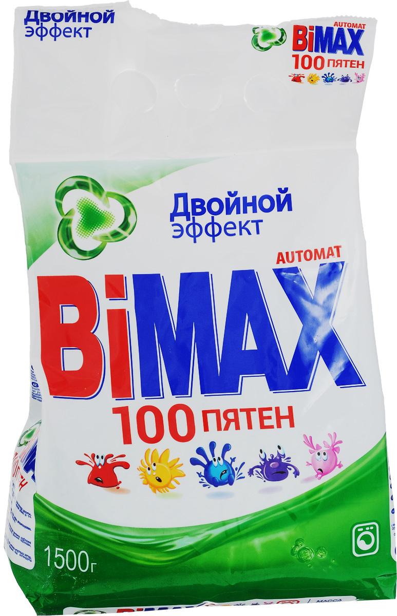 Стиральный порошок BiMAX 100 пятен, автомат, 1,5 кг стиральный порошок bimax color 1 5 кг