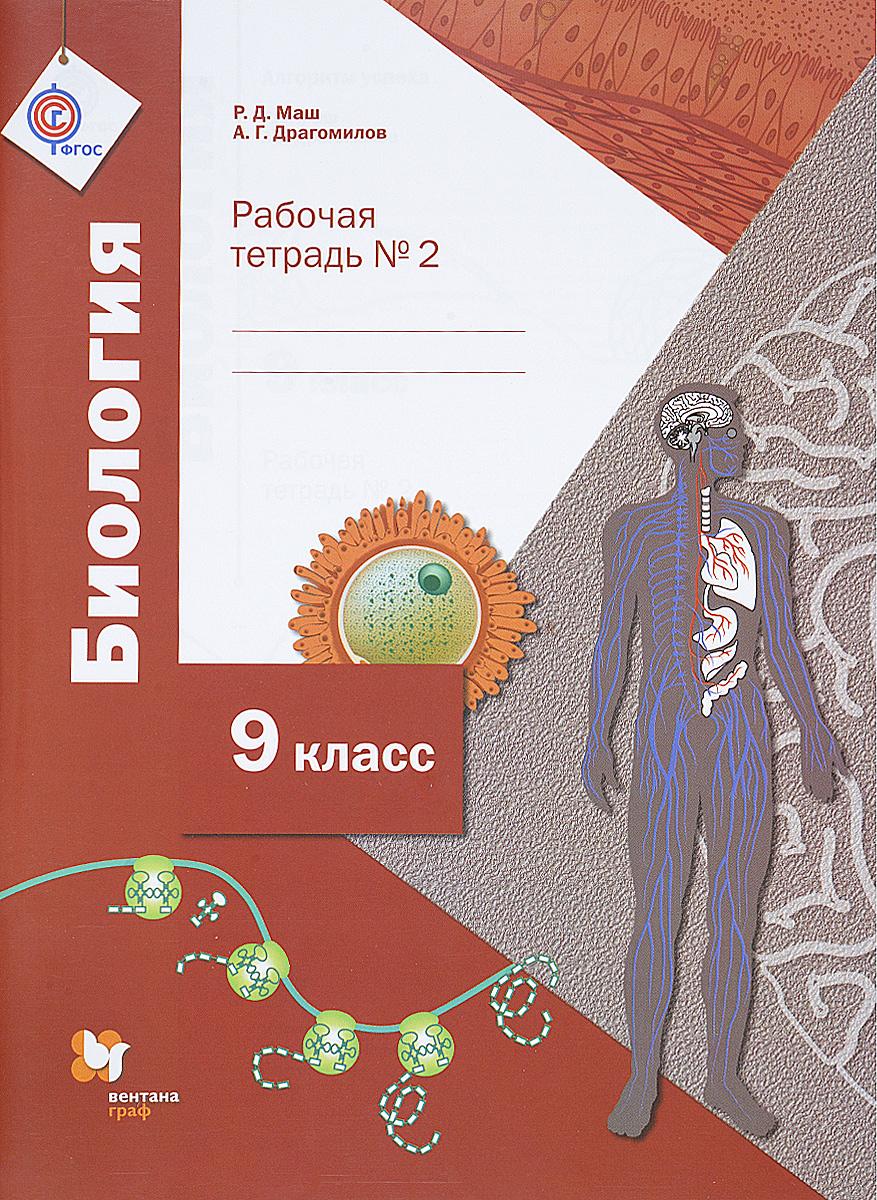 Р. Д. Маш, А. Г. Драгомилов Биология. 9 класс. Рабочая тетрадь №2