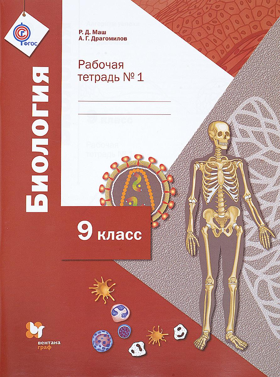 Р. Д. Маш, А. Г. Драгомилов Биология. 9 класс. Рабочая тетрадь №1