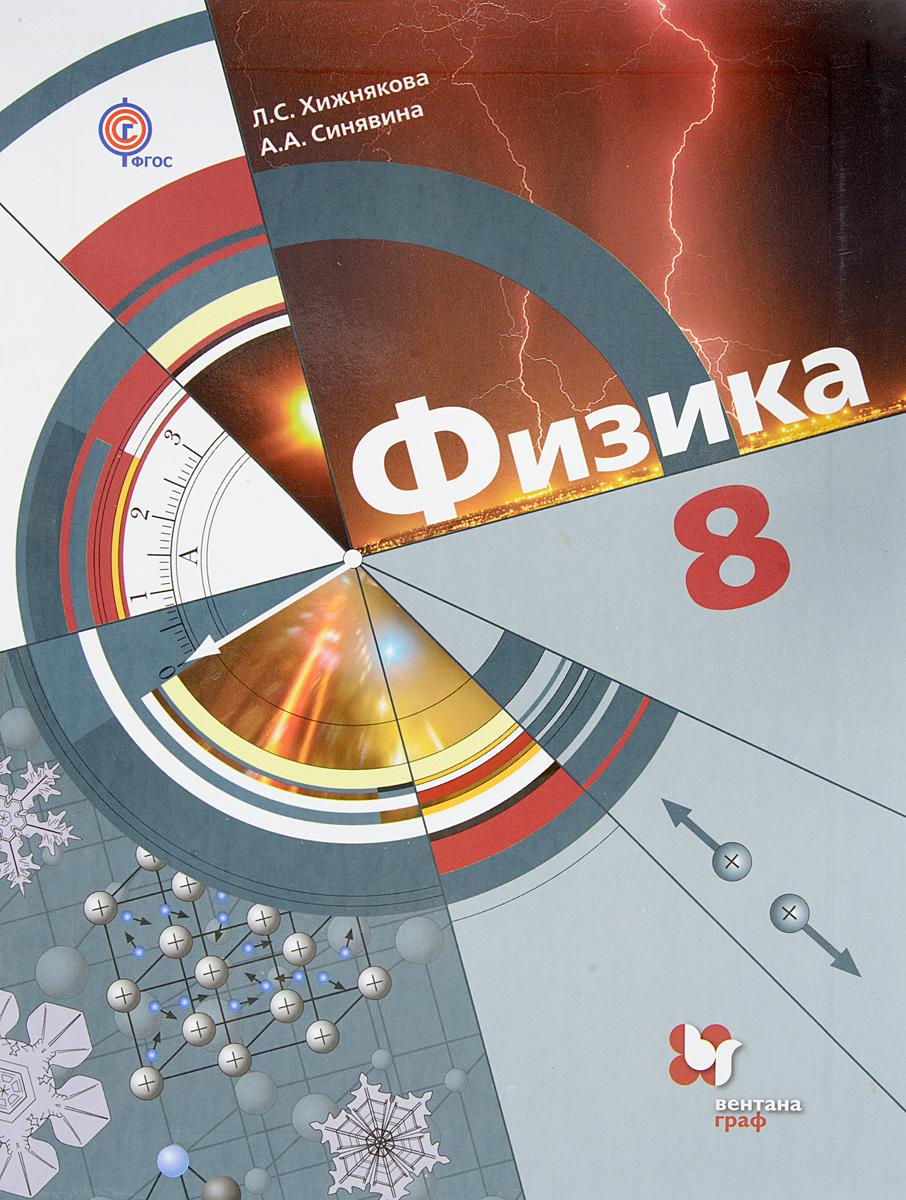 Л. С. Хижнякова, А. А. Синявина Физика. 8 класс. Учебник