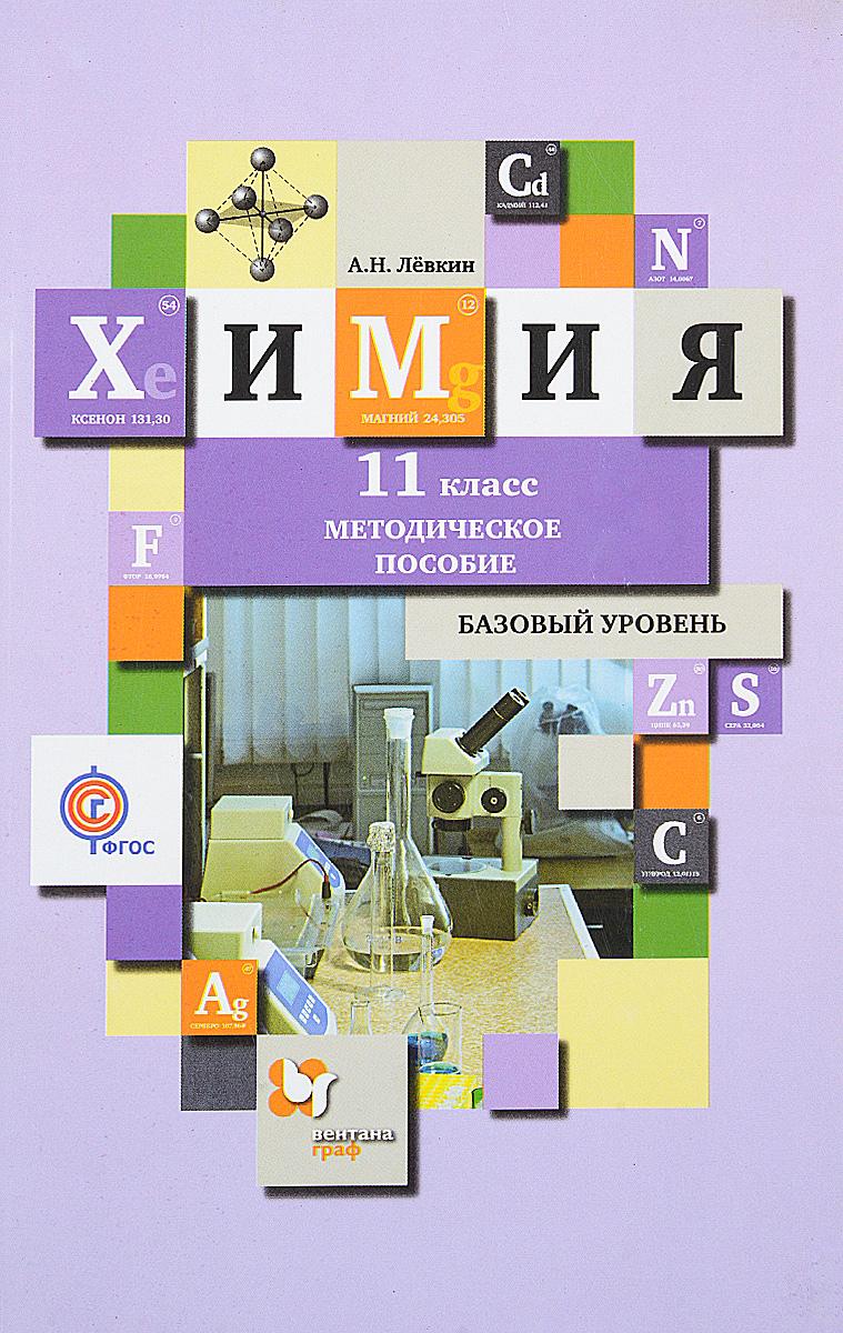 А. Н. Левкин Химия. 11класс. Базовый уровень