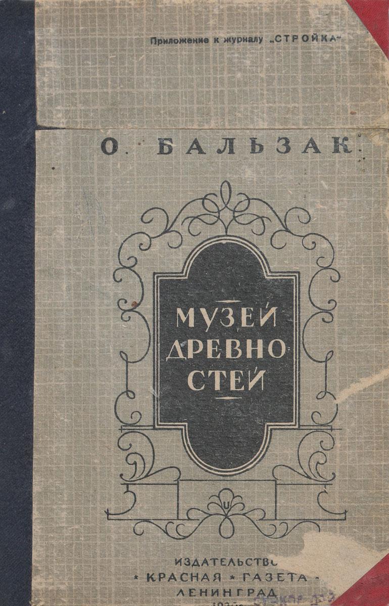 Евгения Гранде. Музей древностей
