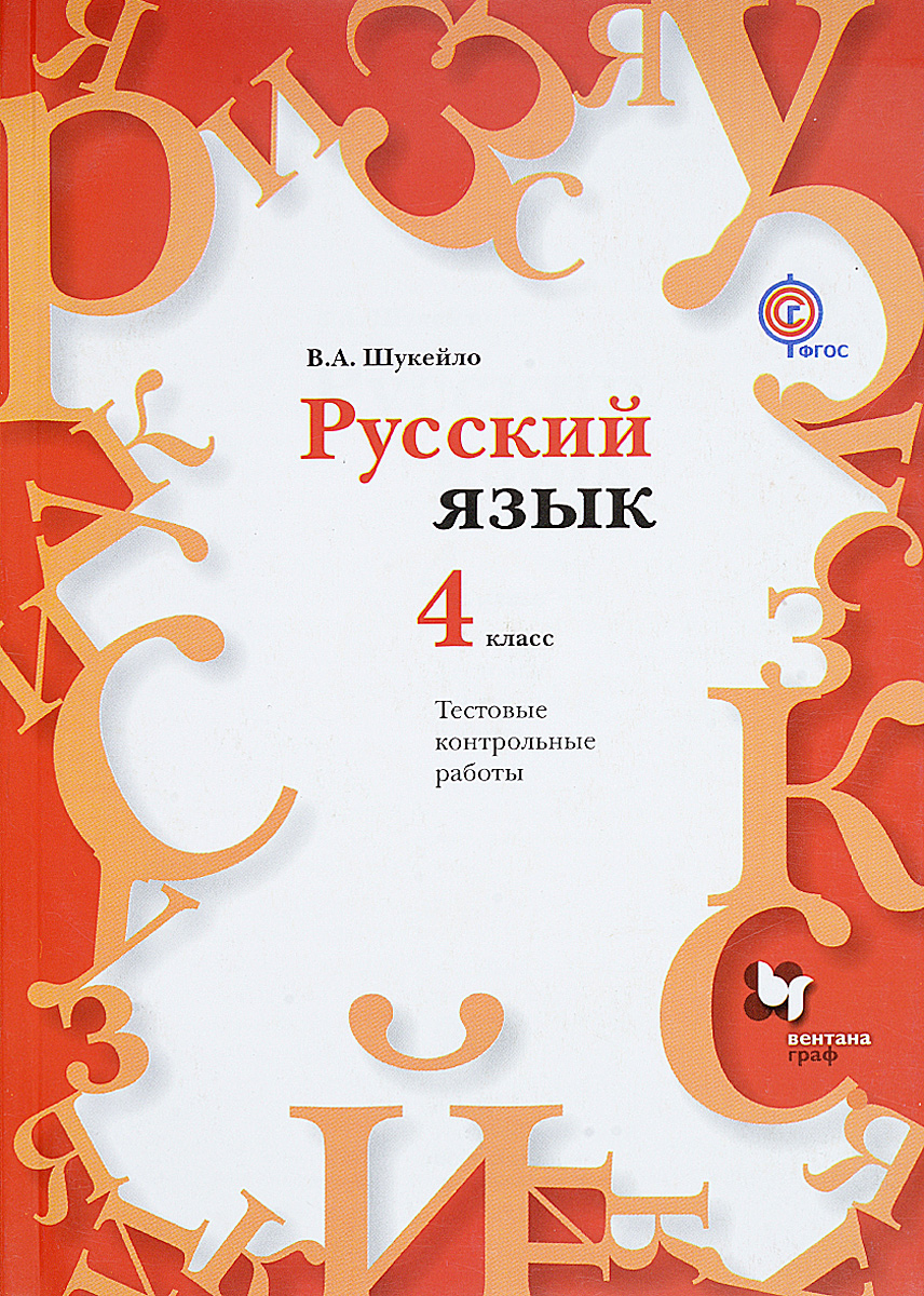 В. А. Шукейло Русский язык. 4 класс. Тестовые контрольные работы (+ CD)