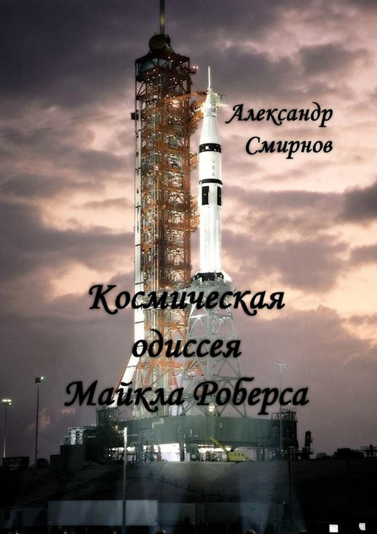 Космическая одиссея Майкла Роберса