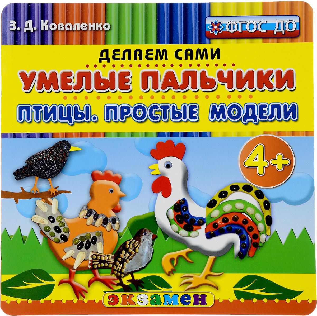 З. Д. Коваленко Умелые пальчики. Птицы. Простые модели