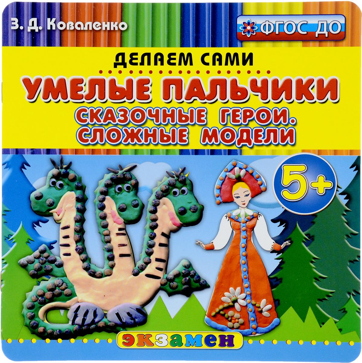 З. Д. Коваленко Умелые пальчики. Сказочные герои. Сложные модели