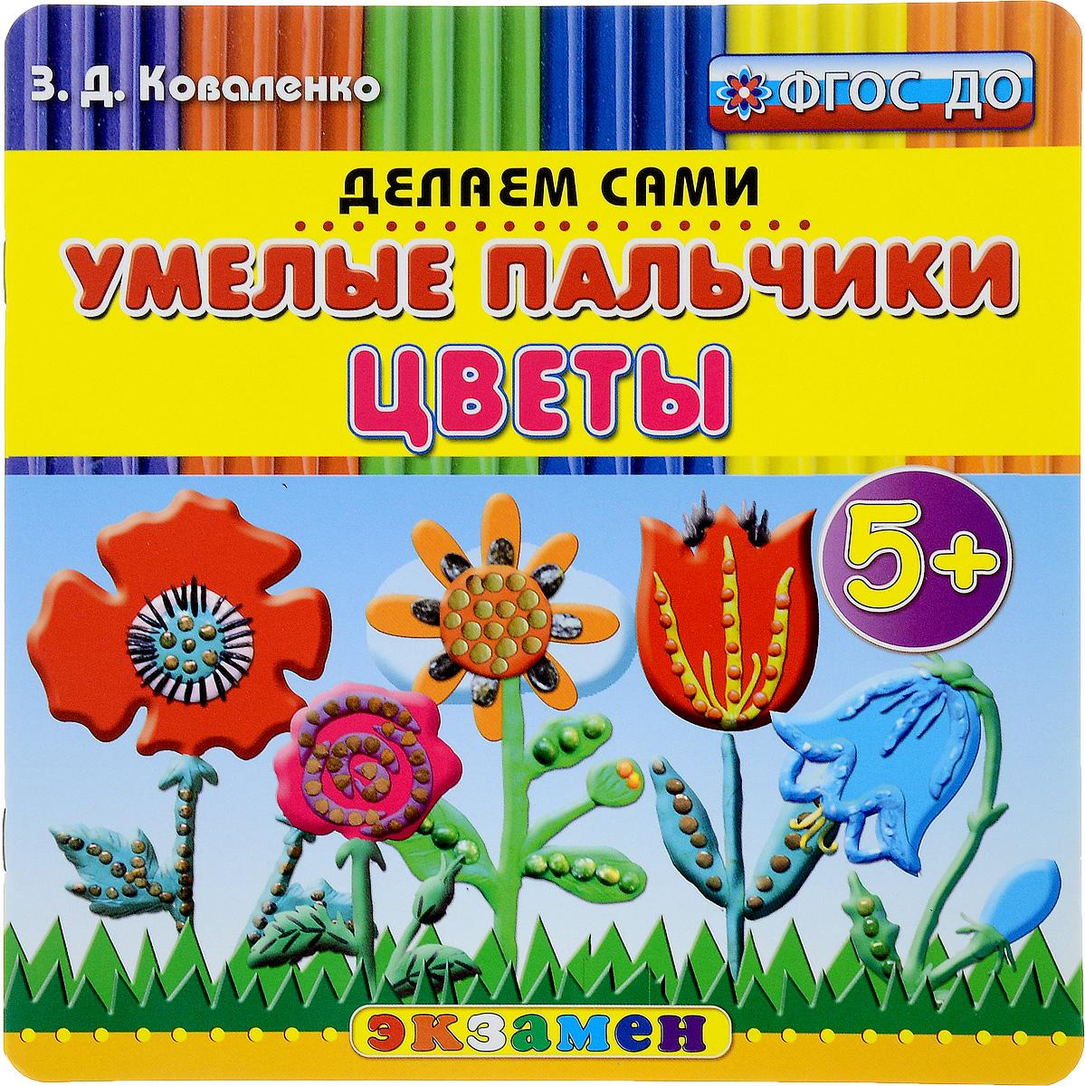 З. Д. Коваленко Умелые пальчики. Цветы
