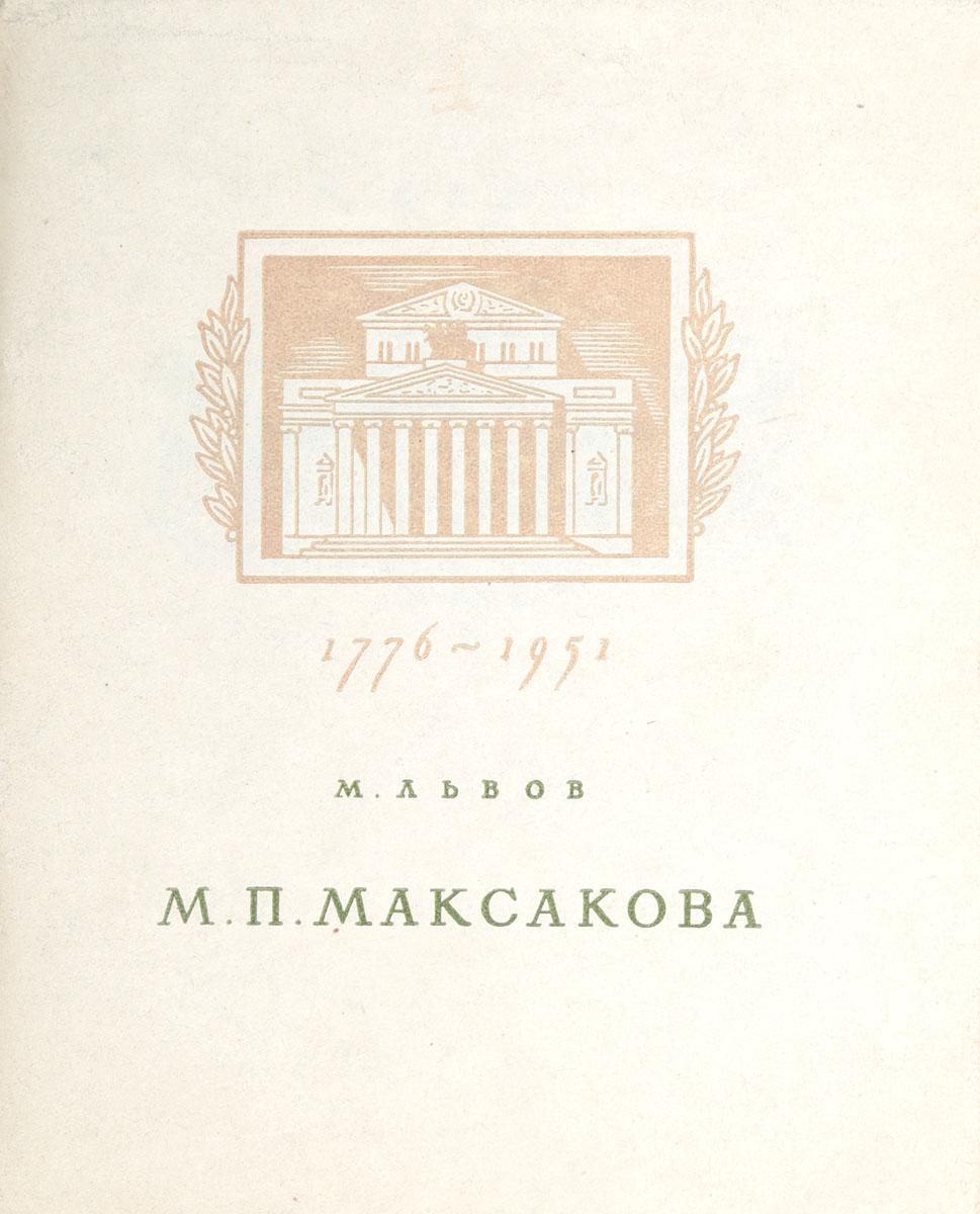 М. Львов М. П. Максакова
